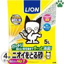 【140】 【ケース】 [487円/1袋] ライオン ニオイをとる砂 5L x 4袋 猫砂 国産 鉱物 消臭 ペットキレイ 箱売 においをとる砂