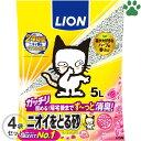 ライオン ニオイをとる砂 フローラルソープの香り 5L x 4袋 猫砂 国産 鉱物 消臭 ペットキレイ 箱売 においをとる砂 ベール販売