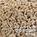 【0】システムトイレ用ヒノキの猫砂 (4L×8袋) 飛び散り防止 業務用