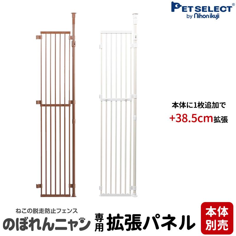 [本体別売]のぼれんニャン専用拡張パネル(バリアフリープラスドア兼用)脱走防止フェンスのぼれんにゃん
