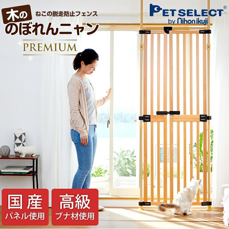 国産パネル木ののぼれんニャンプレミアムペットゲート猫脱走防止猫用ペットゲートハイタイプドア付き突っ張