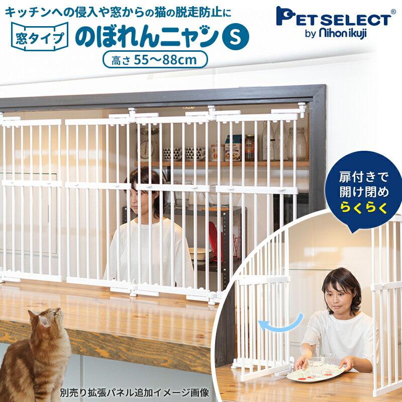 のぼれんニャン窓用Sペットゲート猫脱走防止猫用ペットゲートハイタイプドア付き突っ張りフェンスのぼれん