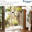 送料無料 サッシゲイト ペット用ゲート 犬用ゲート ベランダ...