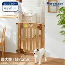 送料無料 スマートゲイト 2 ペット用ゲート 犬用ゲート 犬...