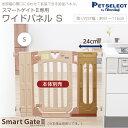スマートゲイト2 ワイドパネルS ペット用ゲート 犬用ゲート...