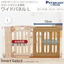 スマートゲイト2 ワイドパネルL ペット用ゲート 犬用ゲート...