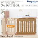 スマートゲイト2 ワイドパネルXL ペット用ゲート 犬用ゲー...