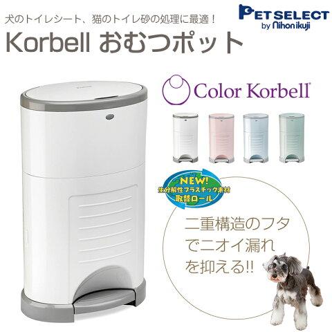 Korbell おむつポット ペット用 トイレ ペール ゴミ箱