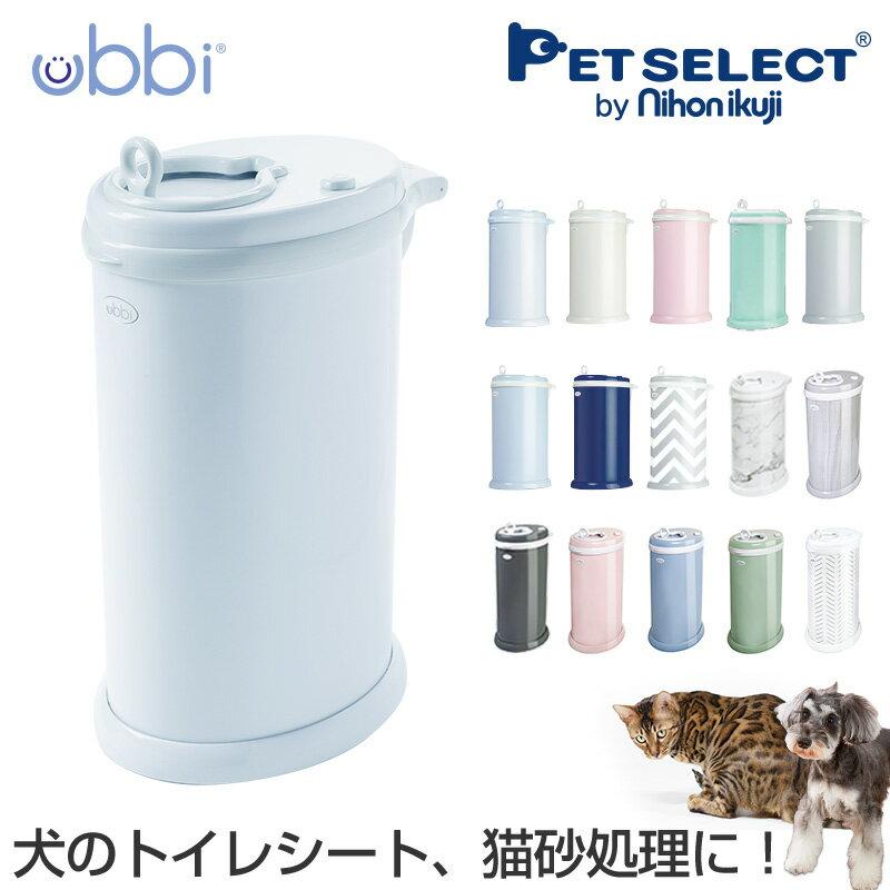 週末限定クーポンありUBBIウッビーおむつペールペットシーツ猫砂紙おむつトイレゴミ箱ごみ箱ペット犬猫
