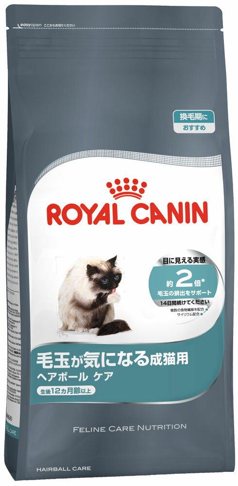 ロイヤルカナン キャットフード インテンスヘアボール2kg 毛玉が気になる猫用 ロイヤルカナン 猫