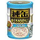 純缶ミニ3P しらす入り 65g×3缶 猫缶 【アイシア】
