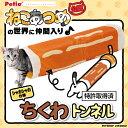 【ねこあつめ】 ちくわトンネル シャカシャカ仕様 猫用おもちゃ ペティオ petio 猫 キャット ペット用品 ねこあつめ グッズ おもちゃ
