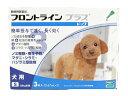 犬用 フロントラインプラス S (5kg〜10kg) 3ピペット 【動物用医薬品】【ノミ・ダニ・シラミ駆除】【HLS_DU】