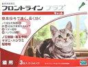 猫用 フロントラインプラス 3ピペット 【動物用医薬品】【ノミ・ダニ・シラミ駆除】【HLS_DU】