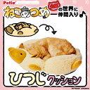 【ねこあつめ】ひつじクッション 猫用ベッド 猫 キャット ねこあつめ グッズ 【ペティオ petio ヤマヒサ】