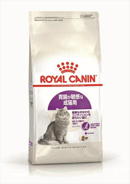 ロイヤルカナン キャットフード センシブル400g 胃腸がデリケート・気難しい猫用 ロイヤルカナン 猫