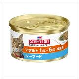 【ヒルズ】【正規品】サイエンスダイエット キャット缶 アダルト シーフード 成猫用 1歳〜6歳 85g