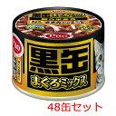 アイシア 黒缶まぐろミックスささみ入りまぐろミックス 160g×48缶セット