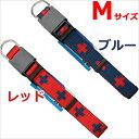 【メール便】ターキー WPクロスプラスカラー Mサイズ 中型犬用 青/赤