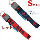 【メール便】ターキー WPクロスプラスカラー Sサイズ 小型犬用 青/赤