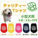 【asuku】【洋服】アスク チャリティーTシャツ 小型犬用