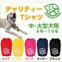 【asuku】【洋服】アスク チャリティーTシャツ 中・大型犬用