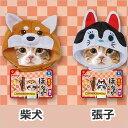 【メール便】ペティオ 猫用変身ほっかむり 干支セット 柴犬/...