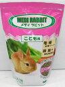★【今月のお買い得商品】ニチドウ メディラビット こども用 1kg