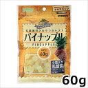 【ポイント10倍】アラタ 乳酸菌付き おやつセレクト パイナップル 60g