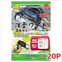 昆虫が食べやすいゼリーカップ!三晃 242 浅型ワイド昆虫ゼリーフルーツ 20P
