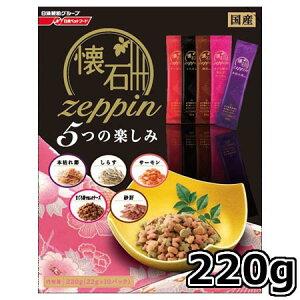 日清ペットフード 懐石zeppin 5つの楽しみ 220g
