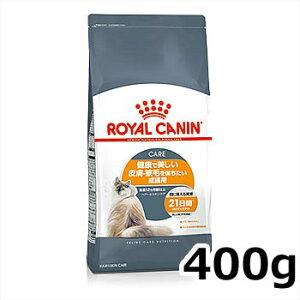 ロイヤルカナン ヘアー&スキン ケア 400g 健康で美し
