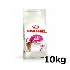 ●ロイヤルカナン アロマ エクシジェント 10kg 食事の