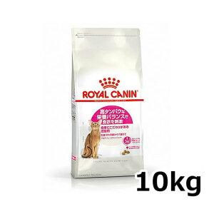 ●ロイヤルカナン プロテイン エクシジェント 10kg 高