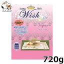 ●パーパス Wish(ウィッシュ) ソリューション ヴィーガン 720g