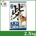 ★【10月のお買い得商品】イースター 日本犬 柴専用 お魚味 成犬 2.5kg