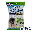 ライオン サラつやシャワーシート 短毛の愛犬用 10枚