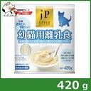 日清ペットフード JPスタイルドライCAT 幼猫用離乳食