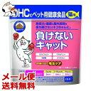 【メール便】DHCの健康食品 負けないキャット50g 猫用サプリメント 腸内の健康ケアに 送料無料