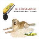 ★【わんにゃんSALE】ライトハウス ファーミネーター 大型犬 L 長毛種用