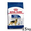 ●ロイヤルカナン マキシ アダルト 15kg 大型犬の成犬用