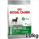 ●ロイヤルカナン ミニ ダイジェスティブ ケア 10kg 生後10ヵ月齢以上の胃腸が敏感な小型犬用