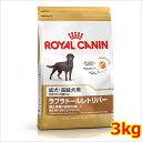 ロイヤルカナン BHN ラブラドールレトリバー ステアライズド 成犬〜高齢犬用 3kg