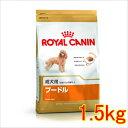 ロイヤルカナン プードル 成犬用 1.5kg