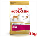 ロイヤルカナン 柴犬 成犬用(生後10ヵ月齢以上) 3kg