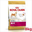 ロイヤルカナン 柴犬 成犬用(生後10ヵ月齢以上) 8kg