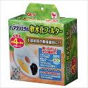 【200円OFFクーポン配布中】ジェックス ピュアクリスタル 軟水化フィルター 4個入り 猫用