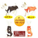 寵物, 寵物用品 - ☆【メール便送料無料】男女兼用 F.バッククロス マナーパンツ 小型犬・ダックス用