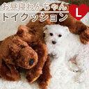 お昼寝わんちゃん トイクッション L【犬 クッション ぬいぐるみ】