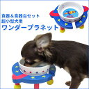 食器台 ワンダープラネット 超小型犬用【食器&食器台セット】